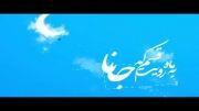 کلیپی امام زمانی با صدای علی فانی