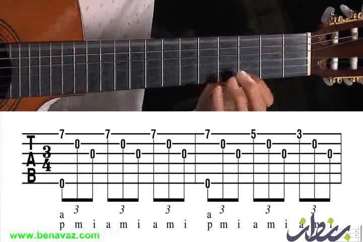 آموزش گیتار کلاسیک/romance/فروشگاه بنواز