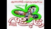 از اصفهان چه خبر؟ (ویژه مسابقات رقابت مهر کشور آذر 92 اصفهان