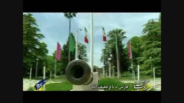 پیک آشنا (فارس - باغ عفیف آباد)