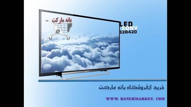 خریدانلاین ومطمئن تلویزیون sony r420ازسایت بانه مارکت