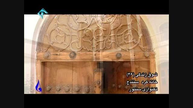 خانه کرد میراث تاریخی سنندج
