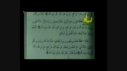 مارمولک و ملخ خوری عمر بن خطاب با دکر سند قسمت دوم