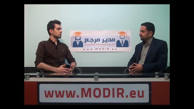 مصاحبه با آقای قادری رتبه 13 اقتصاد کارشناسی ارشد