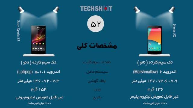 مقایسه سونی Xperia Z5 و نکسوس 5X در 60 ثانیه به فارسی