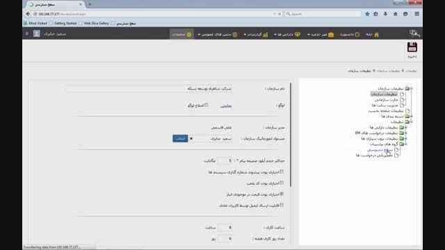 گروه های پشتیبان در نرم افزار Help Desk مقیاس-آموزشی