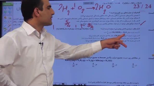 تدریس حرفه ای شیمی کنکور(استاد مشمولی) | موازنه 3