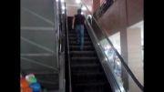 بالا رفتن از پله برقی که پایین میاد!!!!!