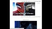 اتفاقات مهم مرد عنكبوتی شگفت انگیز 3