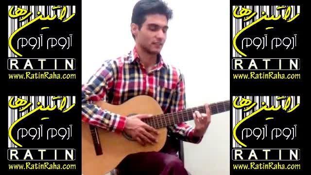 راتین رها - اجرای گیتار آهنگ آروم آروم