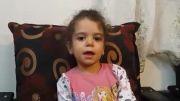 """بازخوانی ترانه """"یکی هست"""" مرحوم پاشایی توسط دختر 4ساله"""