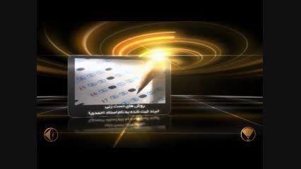 کنکور - کنکور آسان شد باگروه آموزش استاد احمدی -کنکور4