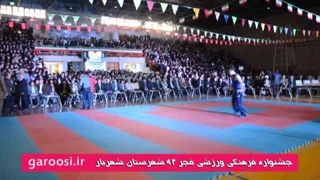 جشنواره ورزشی فرهنگی ورزشی فجر 93 شهرستان شهریار