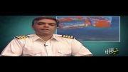 مستند هوانوردی - حوادث هوایی