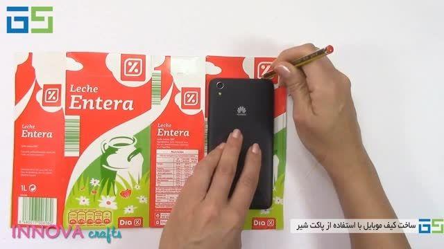 چگونه با استفاده از پاکت شیر، کیف موبایل درست کنیم؟!