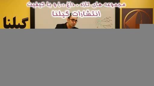 کنکور-شیمی رو صد در صد بزنید با مشاوره مهندس مهرپور 8