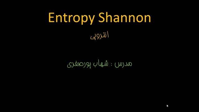 دانلود فیلم آموزشی فارسی نرم افزار انتروپی Entropy
