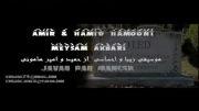 آهنگ جدید و فول العاده ی زیبا از حمید وامیر هامونی