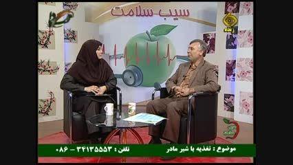 برنامه سیب سلامت با حضور دکتر طاهر احمدی قسمت اول