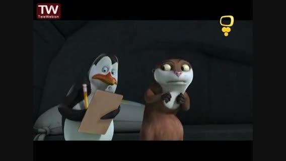 کارتون پنگوئن های ماداگاسکار (E11)