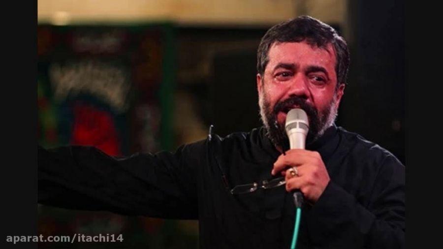 مداحی زیبا حاج محمود کریمی - اربعین 94 ( جدید )