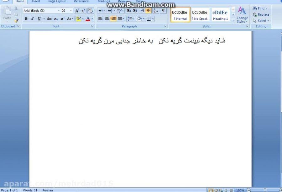 تایپ آهنگ فوق العاده گریه نکن همزمان بامحمد علیزاده