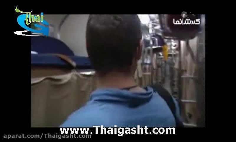 سفرنامه تایلند 2 (www.Thaigasht.com)