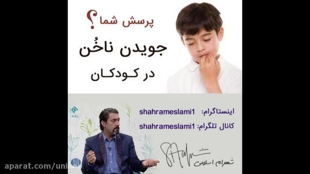 پرسش شما: با جویدن ناخن در کودکان چه کنیم؟