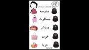 فرق دخترا با پسرا :))