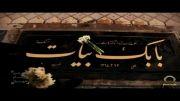 کلیپی عاشقانه از سیامک عباسی در از زیرزمین تا بام تهران