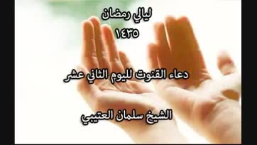 دعاء قنوت باصدای زیبای شیخ سلمان العتیبی 10رمضان