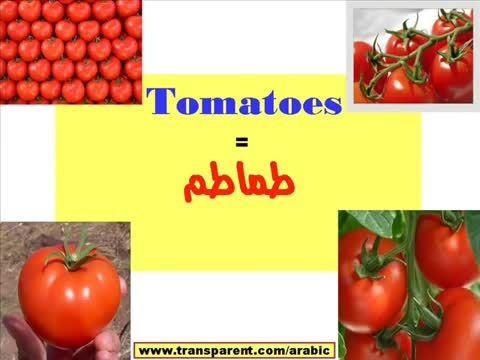 آموزش نام میوه ها و سبزی ها در زبان عربی