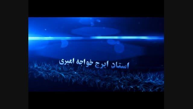 تیزر بزرگداشت جشن ایرج خواجه امیری