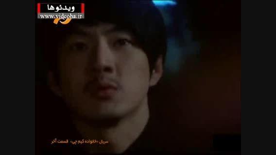 سریال خانواده کیم چی قسمت 24 دوبله فارسی (قسمت آخر)