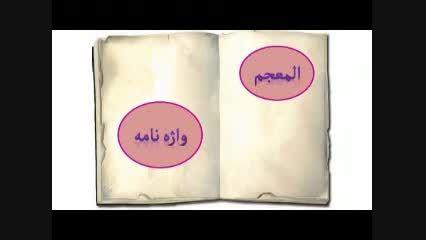 آموزش واژگان درس چهارم عربی هفتم