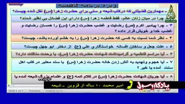 پسر 10ساله/اثبات تهدید عمربه آتش زدن درب خانه حضرت زهرا