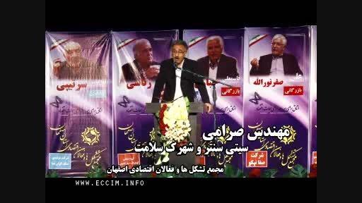 سرمایه گذار سیتی سنتر اصفهان