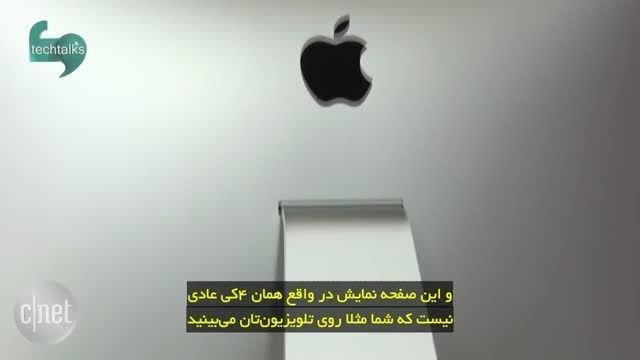 بررسی آی مک ۲۱/۵ اینچی اپل با صفحه نمایش ۴K