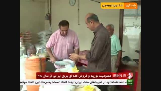 ممنوعیت توزیع و فروش فله ای برنج ایرانی از سال 95