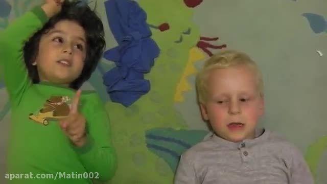 بچه ایرانی به بچه المانی فارسی یاد میده..جالبه