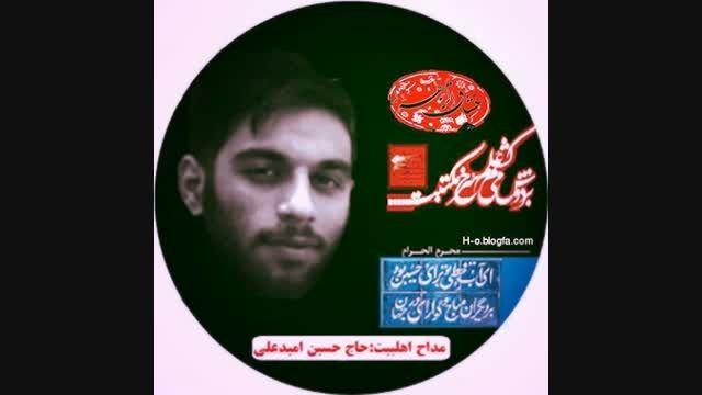 حاج حسین امیدعلی مداح بروجرد..شور..لیبل    09168677122