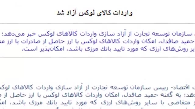 واردات سنجاق قفلی در ایران  (دکتر سلام )