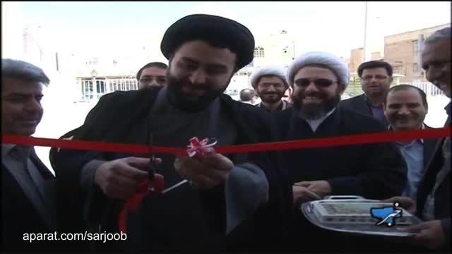 افتتاح کتابخانه امامزاده اسماعیل در برخوار