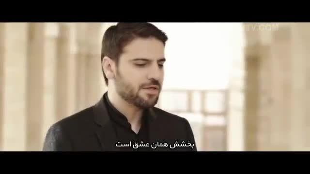 """ویدئو کلیپ """"موهبت عشق"""" با صدای سامی یوسف"""