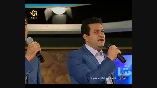 خوشا شیراز - قطعه شاهچراغ - گروه موسیقی نورالحرم