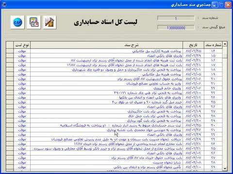 نرم افزار تعاونی مسکن - آموزش کامل ثبت سند حسابداری 1