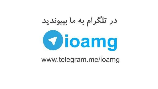 به کانال تلگرام رسمی گروه ایده آربه رسانه بپیوندید ...