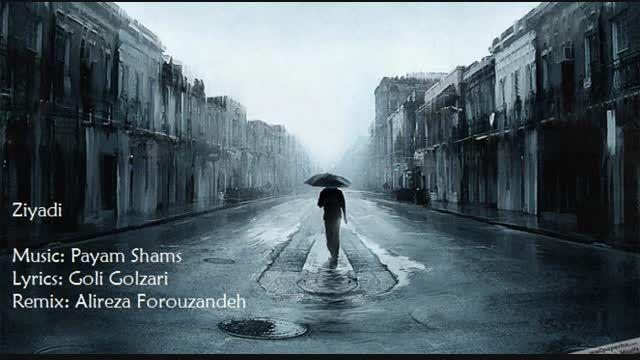 باران - زیادی - بی کلام ( تنظیم مجدد : علیرضا فروزنده )
