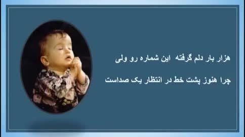 الوسلام ببخشید منزل خداست ...موسیقی خیلی قشنگ:)