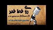 روی خط خبر سازمان جوانان هلال احمر بسته خبری شماره 1